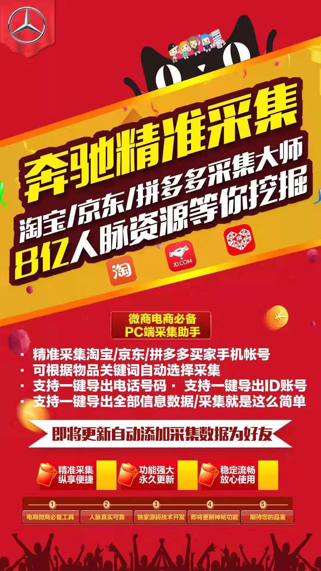 奔驰淘宝京东拼多多三网采集年卡【电脑】