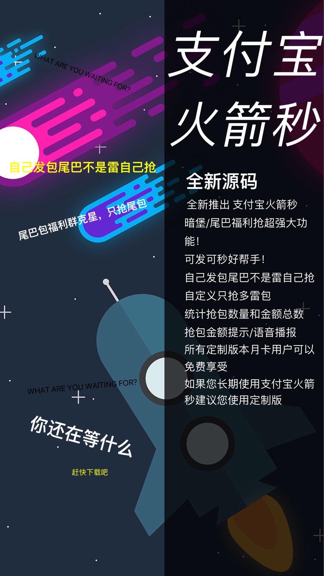 【支付宝火箭秒】月卡授权 正版源码开发