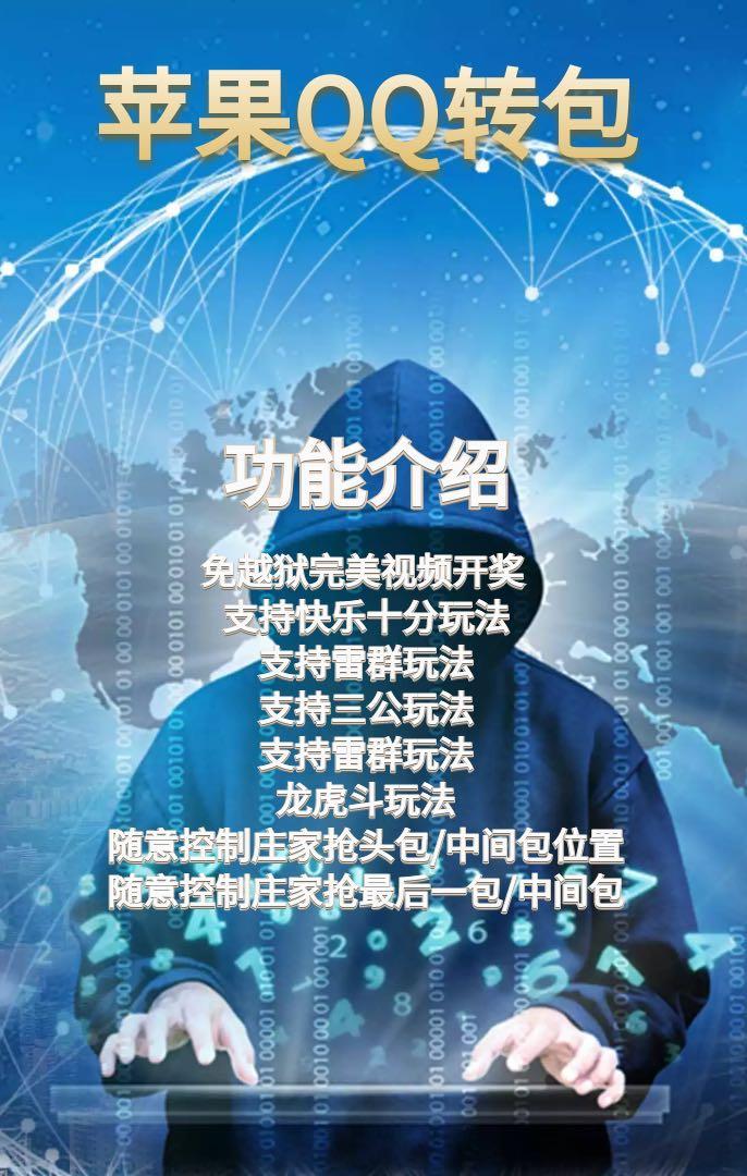 【苹果QQ转包月卡】随意控制庄家抢头包/中间包位置