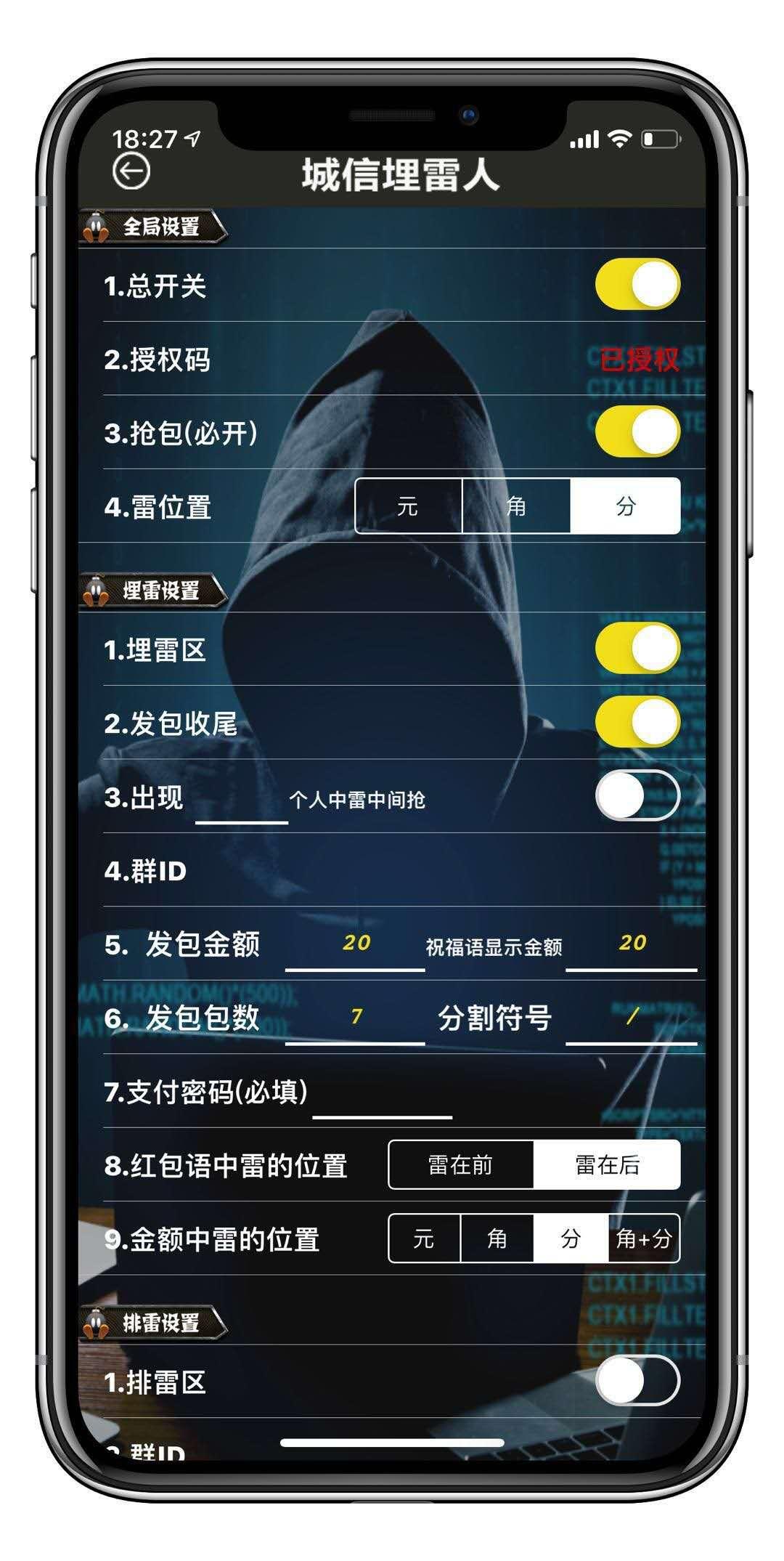 【苹果城信埋雷人】月卡授权 包赢功能发包扫尾