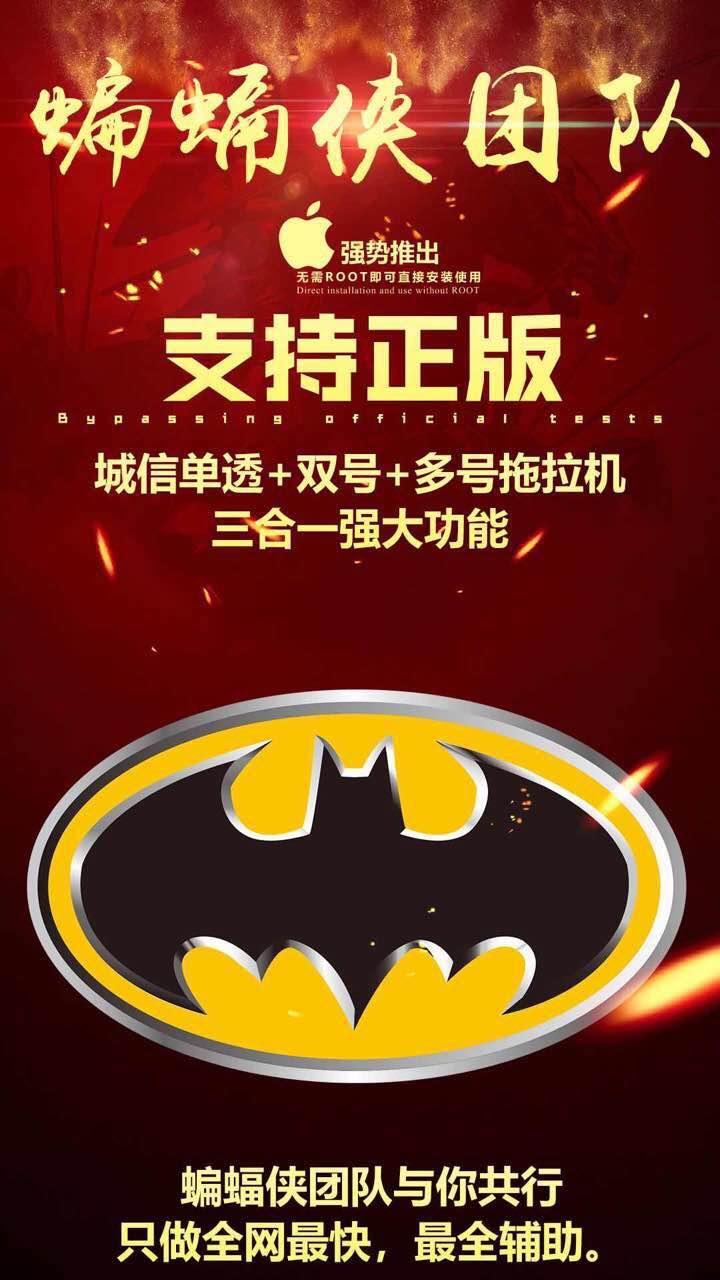 【城信功夫蝙蝠侠小时卡】单雷多雷/大小双尾玩法