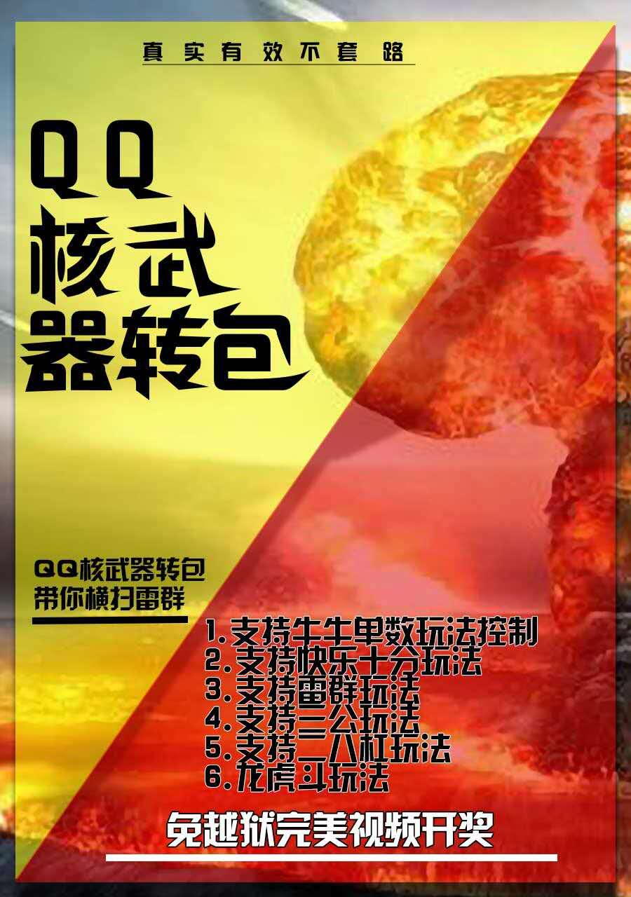 【QQ核武器转包天卡】完美支持lOS最高系统 免越狱完美视频开奖
