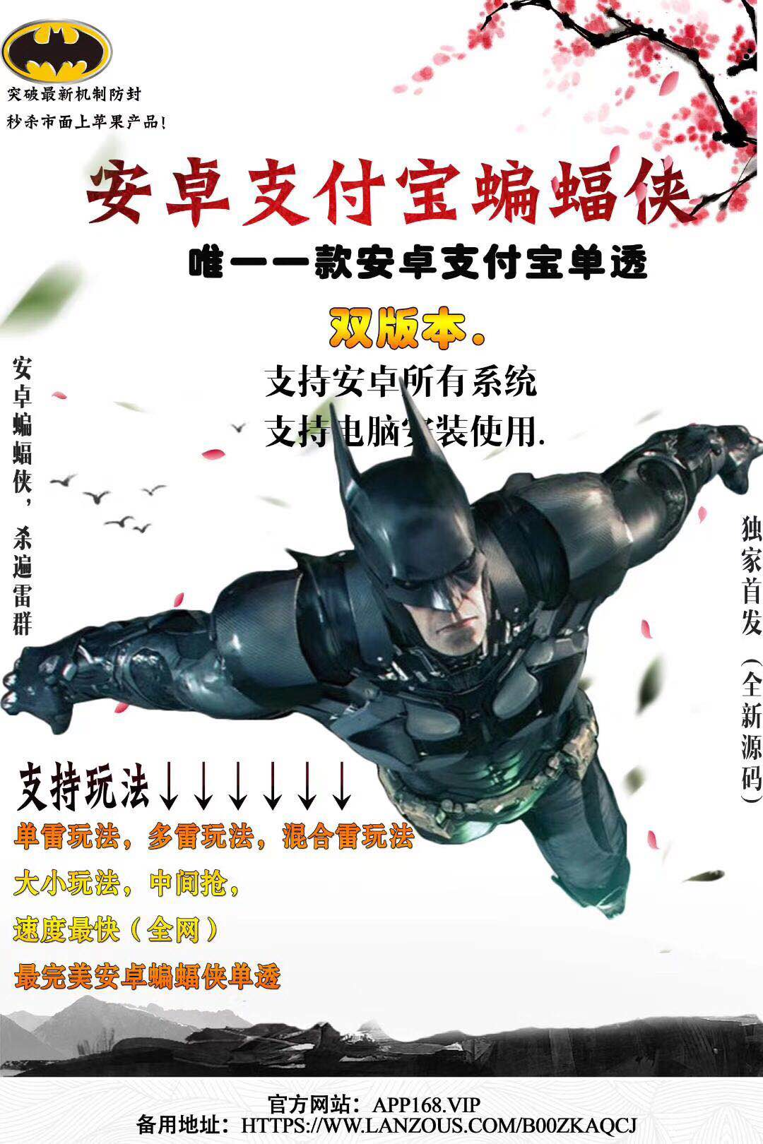 【安卓支付宝蝙蝠侠单透周卡】单雷玩法,多雷玩法,混合雷玩法
