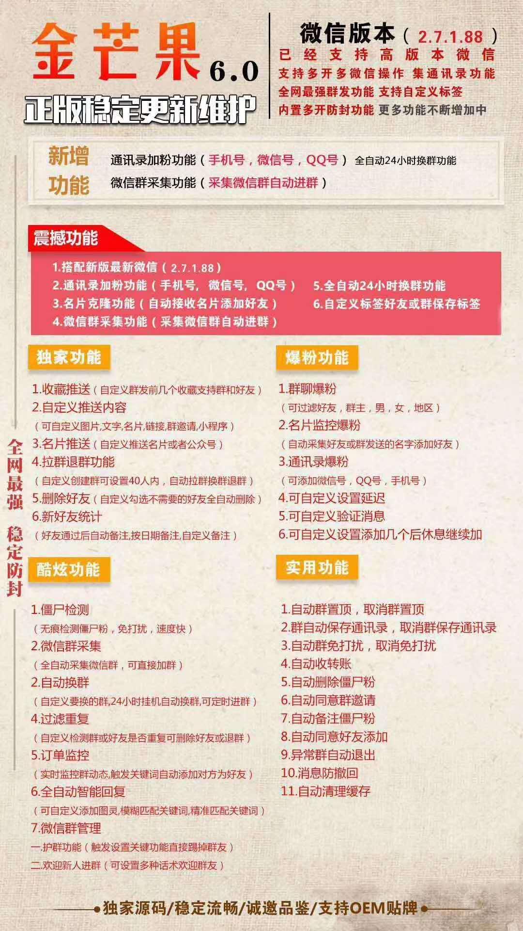 【金芒果营销软件】金芒果微信 QQ 手机号爆粉 电脑营销神器