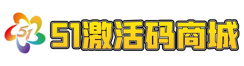 51软件激活码商城_正版微商软件_授权码代理批发_微信一键转发_51pima.cn