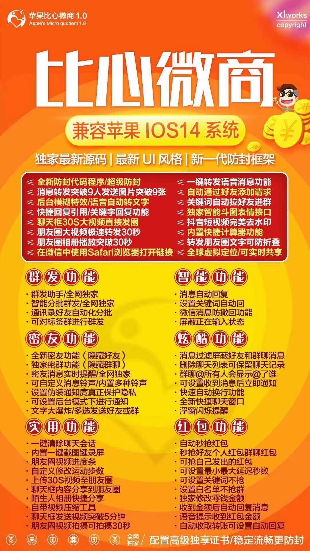 【比心微商】一码双开 独立证书 完美兼容苹果最新系统