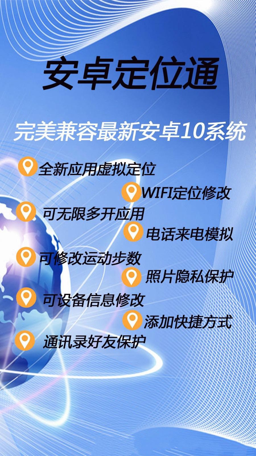 【安卓定位通年卡】WIFI定位修改