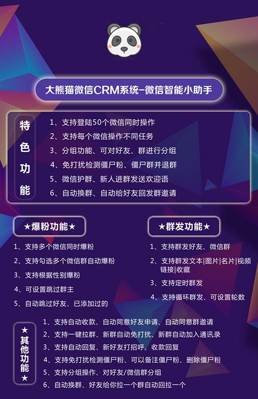 【大熊猫CRM】电脑版年卡授权