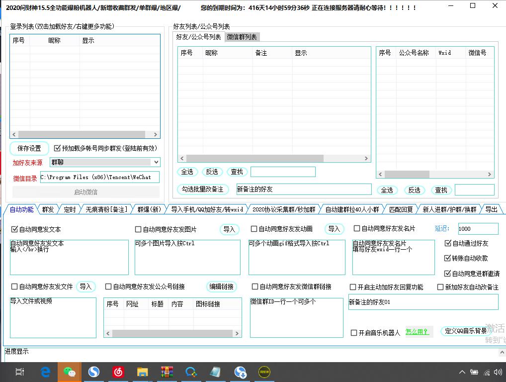 【微信全功能爆粉机器人】电脑版年卡授权