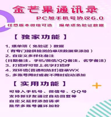 【金芒果通讯录协议月卡】PC手机号协议6.0