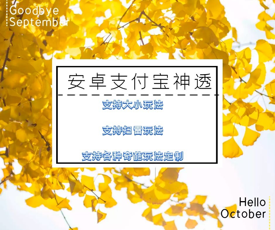 【安卓支付宝神透天卡】安卓版