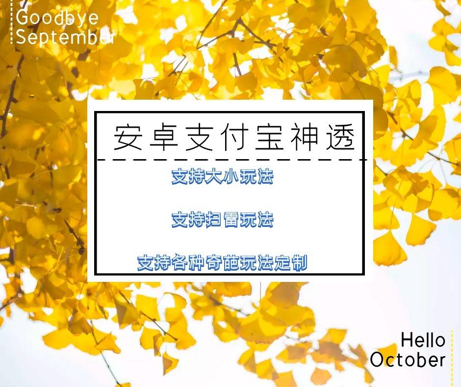 【安卓支付宝神透周卡】安卓版