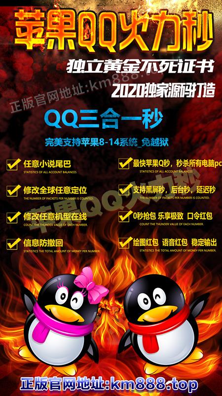 【苹果QQ火力秒】苹果版
