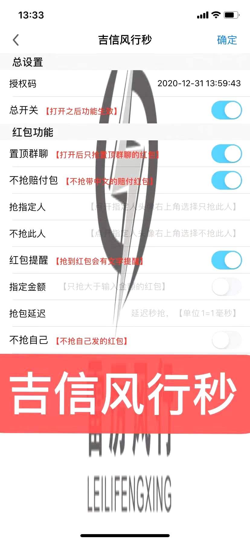 【吉信风行秒】苹果版 月卡授权