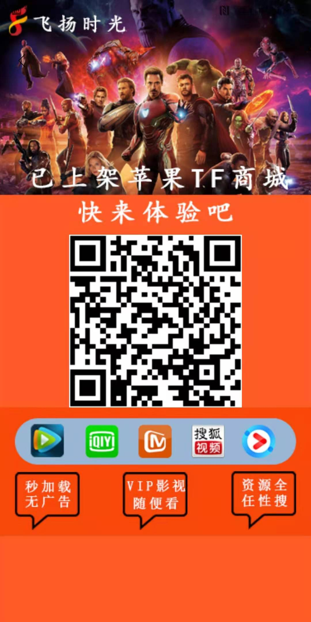 【飞扬时光季卡】全网影视VIP