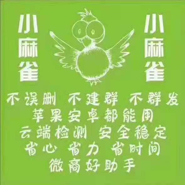 【小麻雀清粉周卡云端版】
