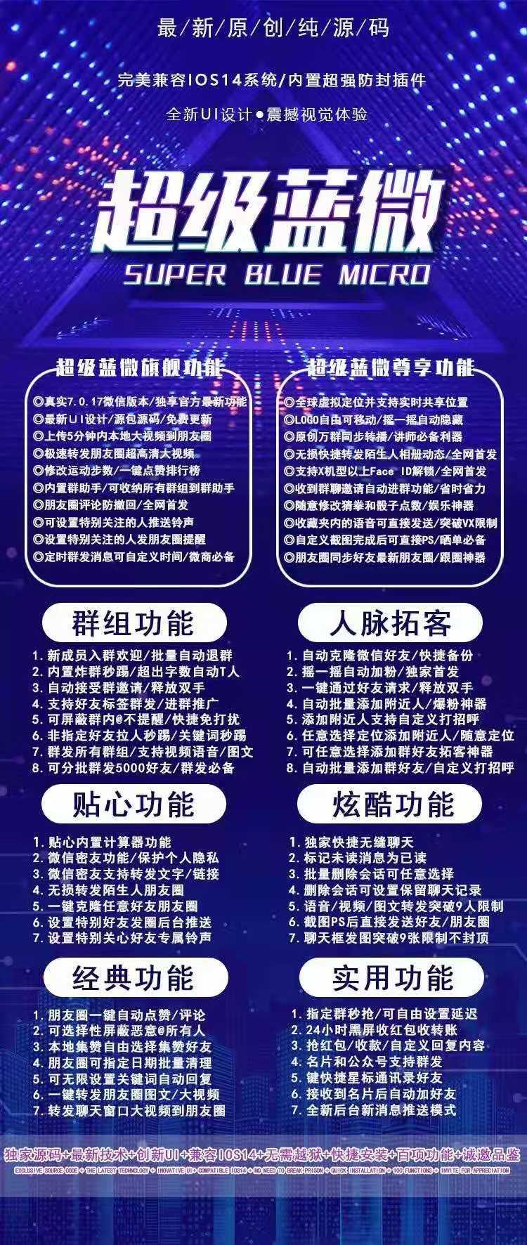 【苹果超级蓝微激活码】苹果版