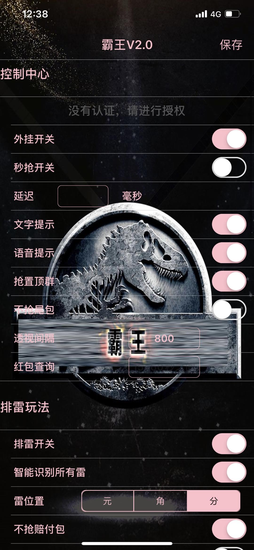 【支付宝小霸王周卡】苹果版
