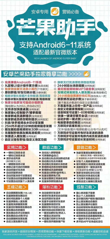 【安卓芒果助手激活码】支持最新安卓11系统