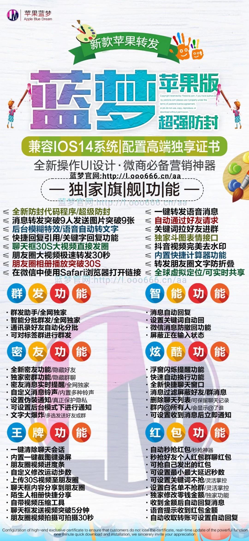 【苹果蓝梦激活码】一码双开/超级防封/高端证书/特价中