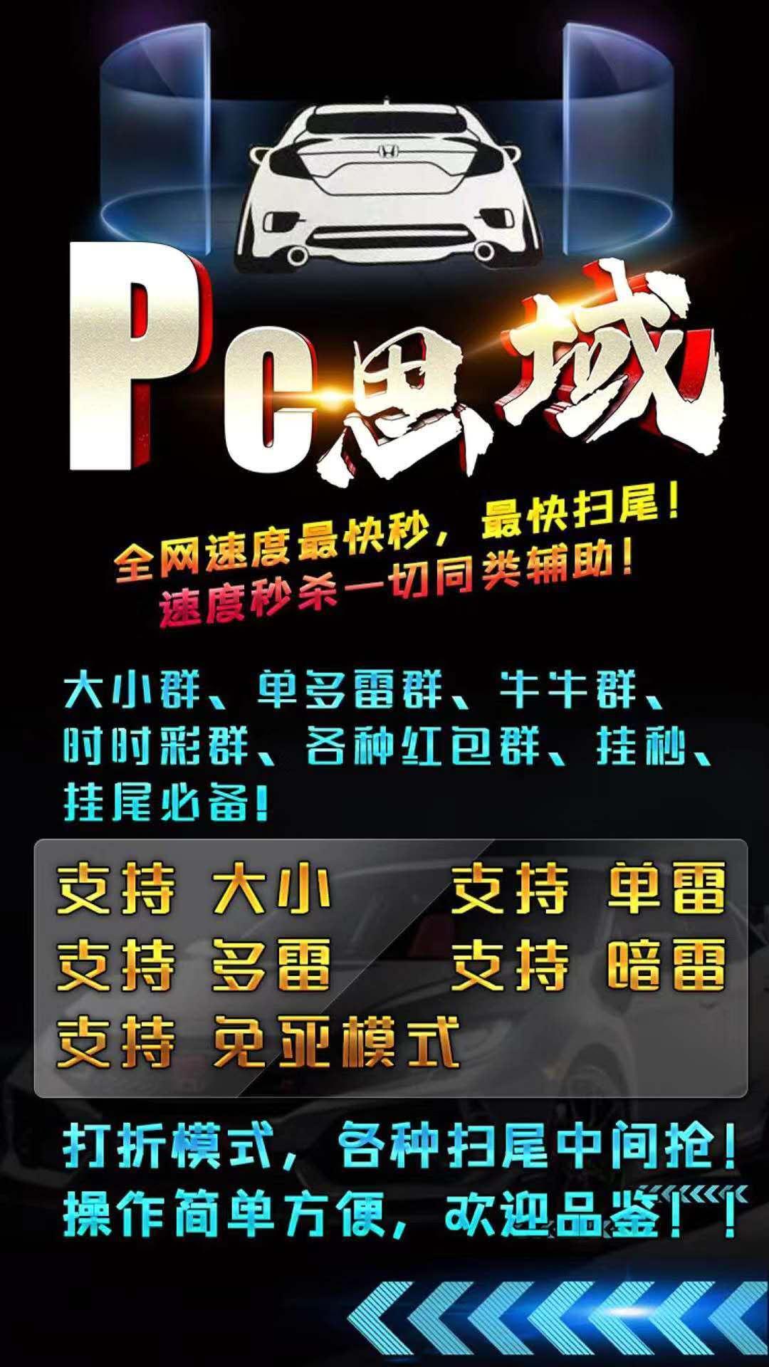 【PC微信思域激活码】双号扫尾