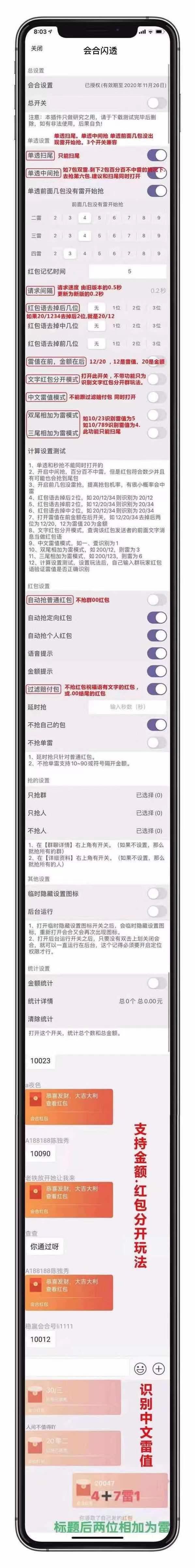 【会合闪透周卡激活码】苹果版