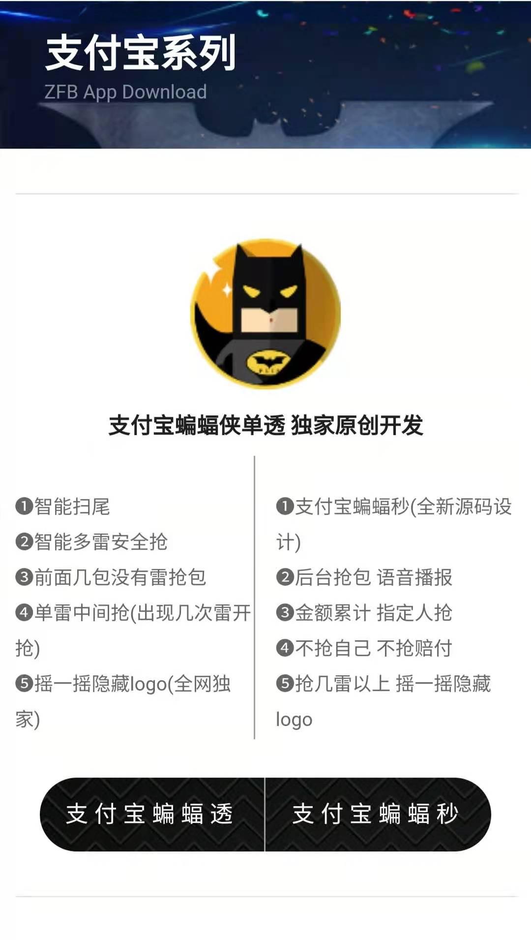 【支付宝蝙蝠侠单透天卡】苹果版