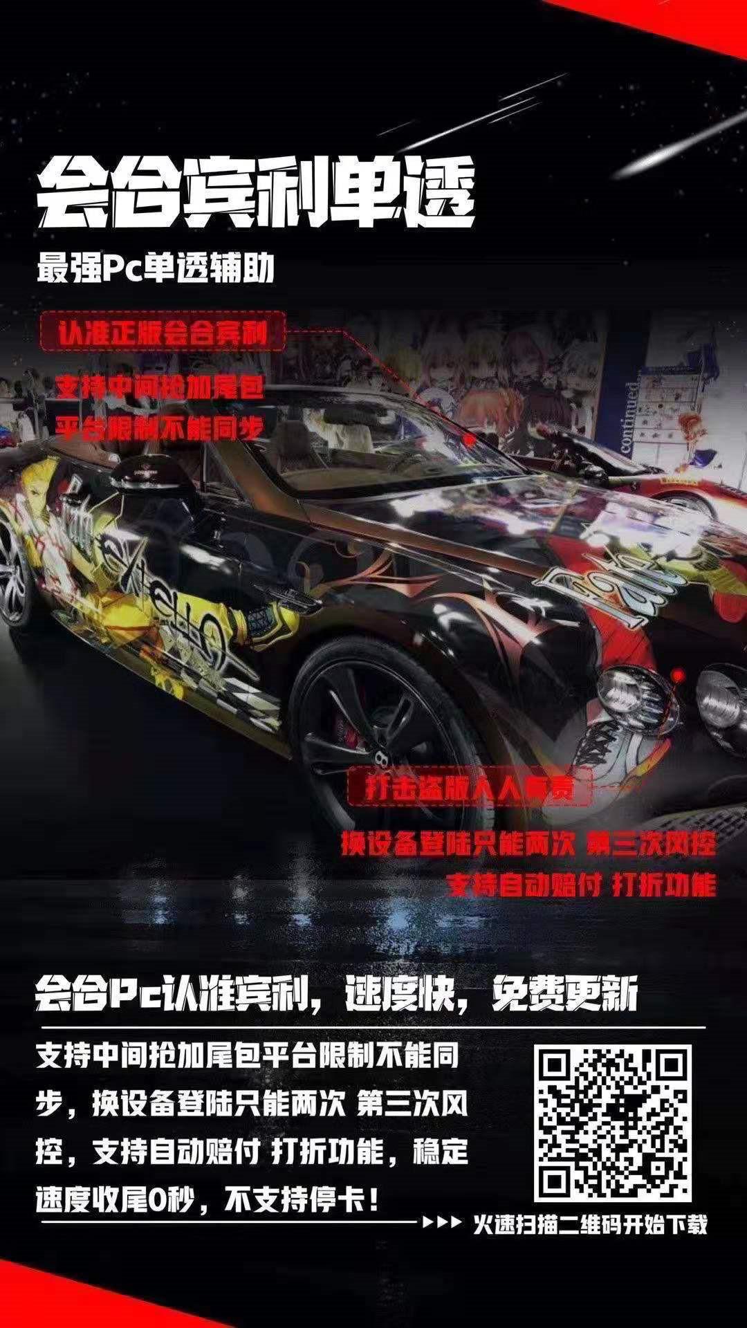 【会合宾利单透天卡】电脑版
