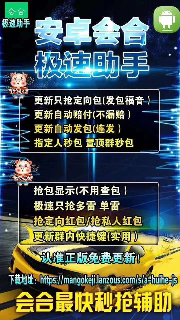 【安卓会合极速助手】安卓版/月卡授权