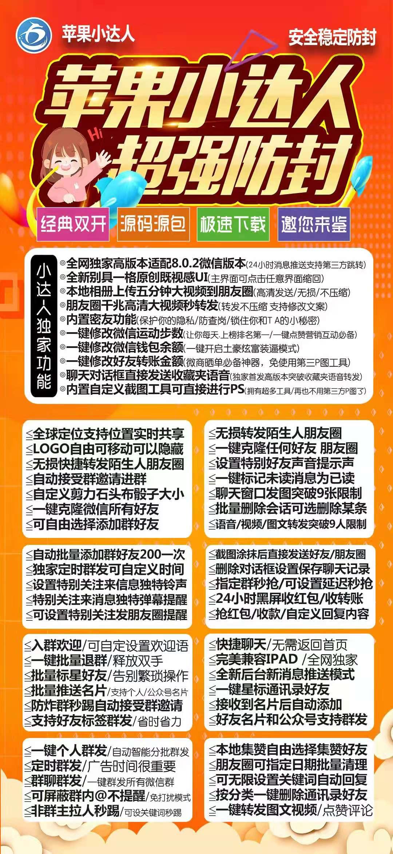 【苹果小达人激活码】苹果版/限时活动码