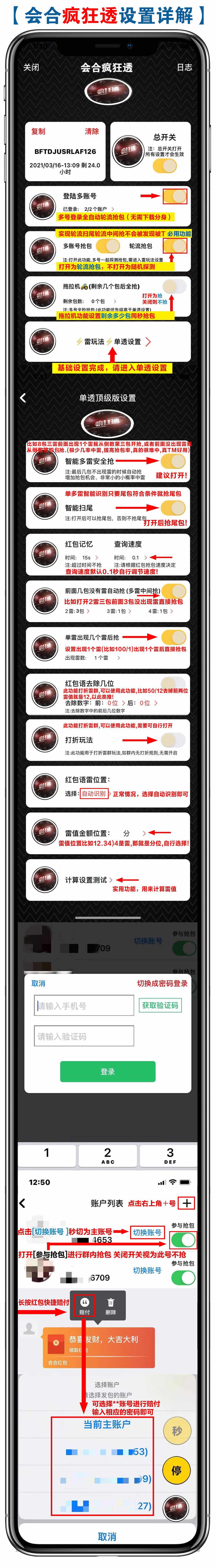 【会合疯狂透天卡】苹果版
