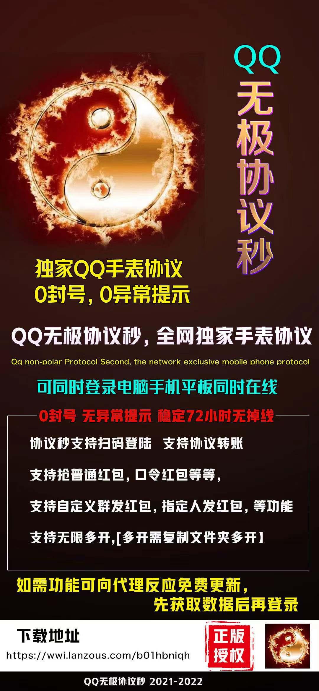 【QQ无极协议秒】月卡授权