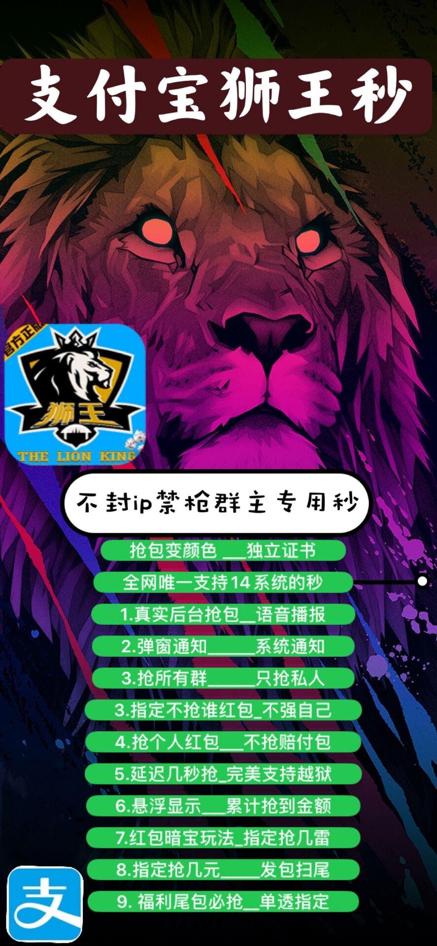 【支付宝狮王秒月卡】苹果版